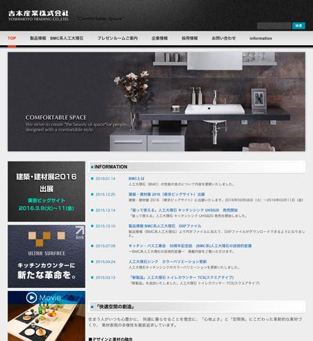 WEBデザイン制作事例A