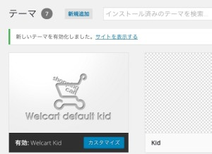 welcart_default_kid