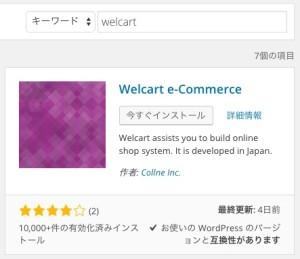 welcart install